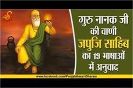 translation of guru nanak s speech japuji sahib in 19 languages