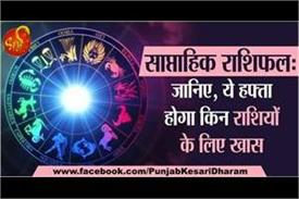 weekly horoscope 13 to 19 october