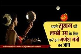 ganesh mantra jaap during karwa chauth