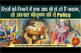 lord krishna teachings on important relations of human life
