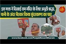 this devotee showed unique faith for ram temple