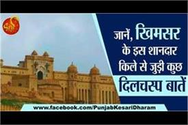 know interesting facts of khimsar fort rajasthan