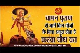 know what things are incomplete without vamana purana