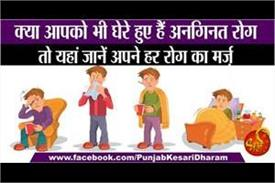 jyotish upay and vastu for diseases