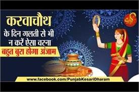 dont do these works on karwachauth day