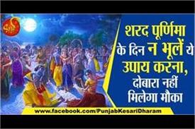 do not forget to do these measures on the day of sharad purnima