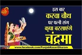 karwa chauth vrat 2019 keep these things in mind on 17 october