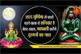 12 october saturday special upay in hindi