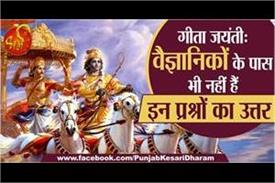 gita jayanti on sunday