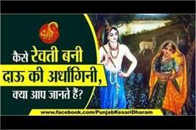 devi revati and balram ji marriage story