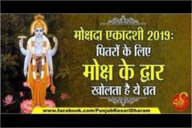 mokshada ekadashi 2019 vrat katha