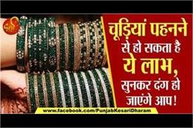 religious and scientific benefits of wearing bangles