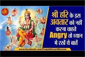 hindu shastra upay of lord narsingh