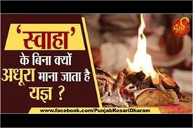 why is a yagna considered incomplete without swaha
