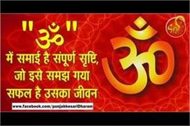 meaning of om in hindi