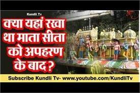 sita amman temple