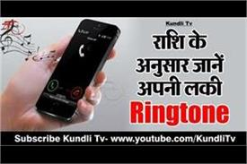 know your lucky ringtone according to the zodiacs