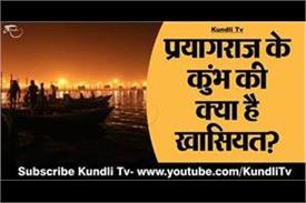 specialty of the kumbh of prayagraj