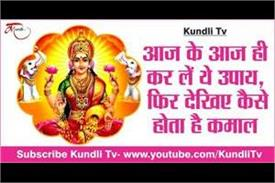 devi lakshmi special upay and mantra