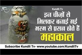 special mantra of shiv bhasma puja