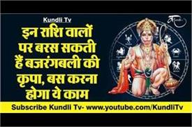 hanuman mantra according to zodiac sign