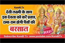 special mantra of devi lakshmi and kubera dev