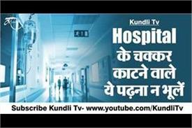 do not forget to read those who circled the hospital