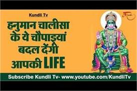 hanuman chalisa path benefits
