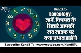 loveology love horoscope