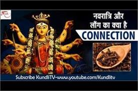 what is navratri and clove connection