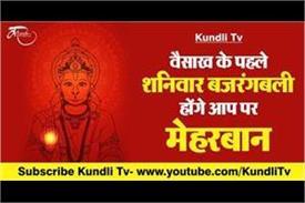 special upay of lord hanuman