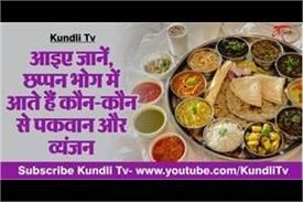 which dishes come in the chappan bhog