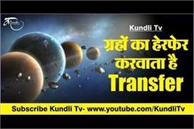 astrological connection of transfer and job