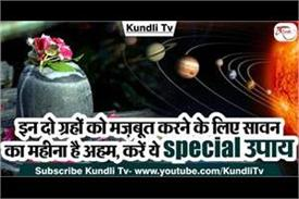 do this special upay on sawan month