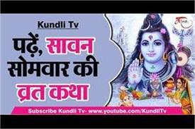 sawan somvar vrat katha in hindi