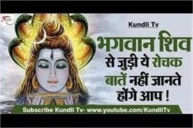 you will not know these interesting things related to lord shiva