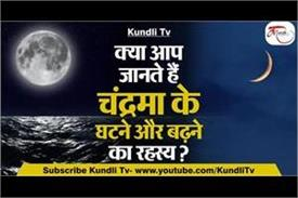 do you know the mystery of the moon s rise