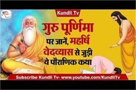 maharishi ved vyas birth story in hindi