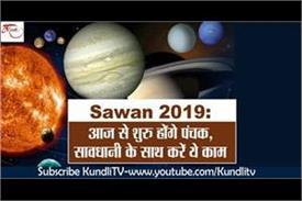 sawan panchak 2019