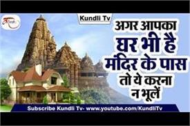 if your house is also near the temple then do not forget to do this