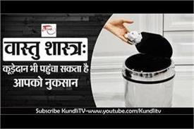 vastu tips for dustbin