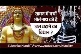 why is the law of burning water to bholanath in savan