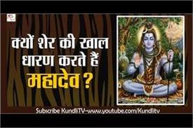 why do mahadev wear skins of the lion