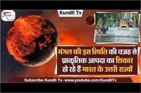effect of lunar eclipse on india northern state