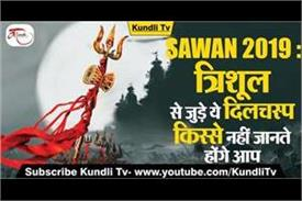 do you know the secret of lord shiva trishul