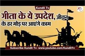 shrimad bhagavad gita updesh