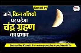 which amount will be the impact of lunar eclipse