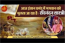 importance of god in human s life