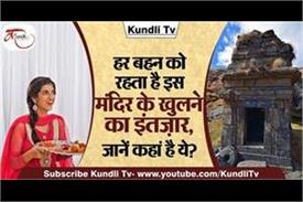 bansi narayan temple opens on raksha bandhan only