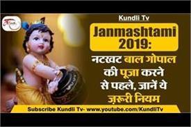 sri krishna janmashtami 2019 worship rules of sri krishna